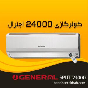 کولر گازی 24000 اجنرال