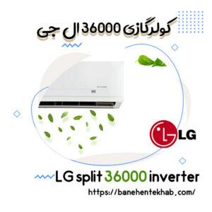 کولر گازی ال جی 36000 اینورتر کم مصرف a+++