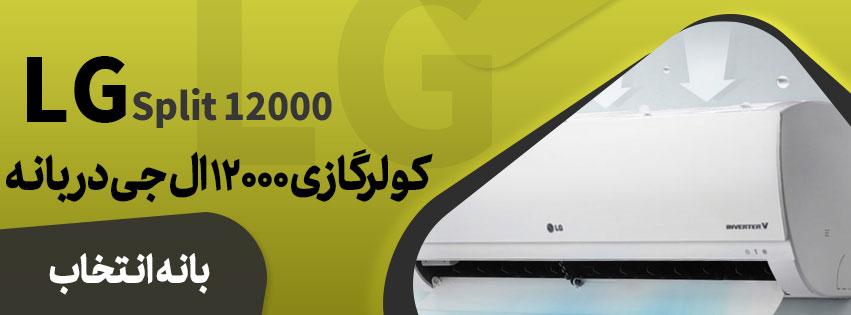 کولر گازی 12000 ال جی