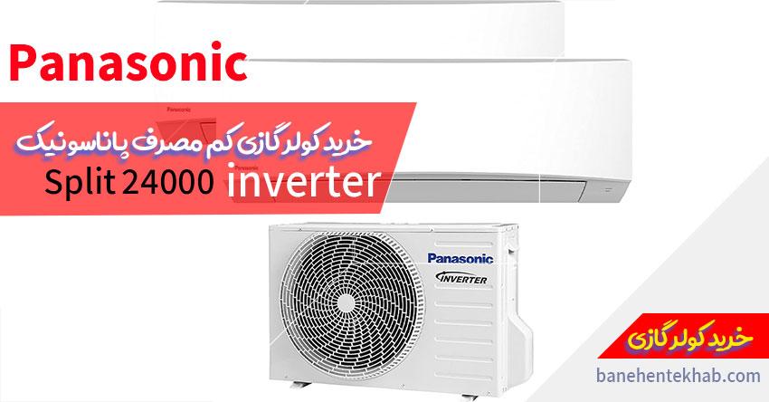 مصرف سوخت خنک کننده کم Panera 24 هزار