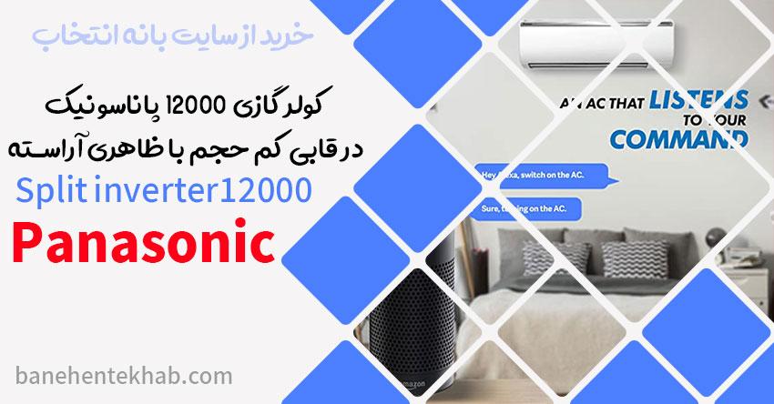 قیمت اسپلیت پاناسونیک 12۰۰۰