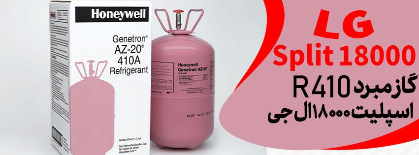 قیمت کولر گازی 18000 ال جی