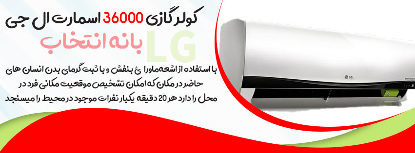 کولر گازی lg 36000