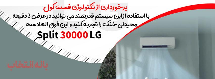 راهنمای قیمت خرید کولر گازی ال جی 30000