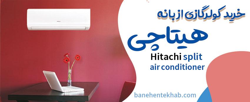 لیست قیمت کولر گازی هیتاچی (Hitachi)