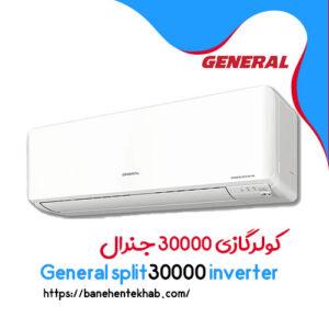 کولر گازی 30000 جنرال