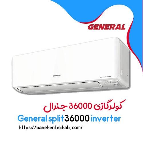 کولر گازی 36000 جنرال
