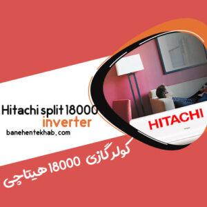 خرید کولر گازی 18000 هیتاچی