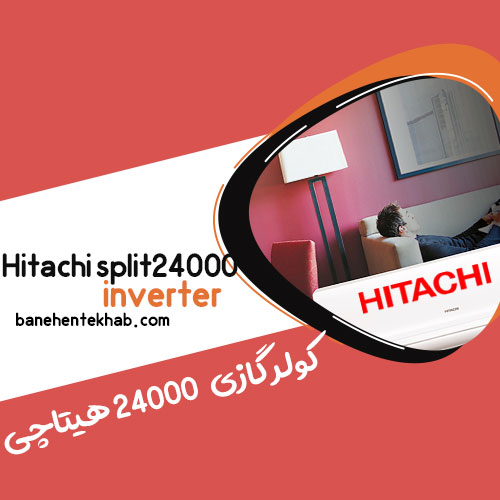 قیمت خرید کولر گازی ۲۴۰۰۰ هیتاچی
