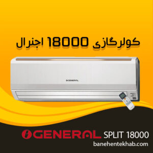 کولر گازی 18000 اجنرال