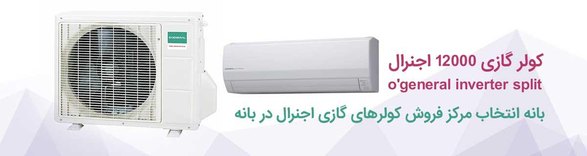 قیمت خرید کولر گازی 12 هزار اجنرال