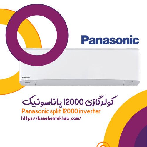 کولر گازی 12000 پاناسونیک