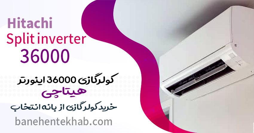 مشخصات کولر گازی هیتاچی ۳۶۰۰۰